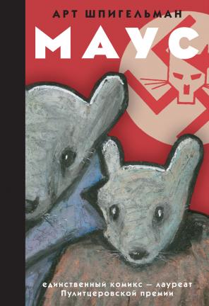 Spiegelman-Maus