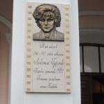 Мемориальная доска на гимназии в Харькове, где училась Л.М.Гурченко