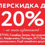 20% скидка в Лабиринте 27-28 октября 2015г