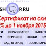 Сертификат на скидку в интернет-магазине my-shop.ru